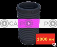 Горловина 1000 мм KSC-G-1000