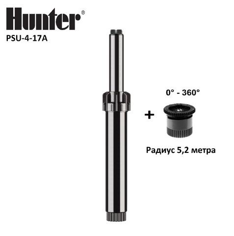 Дождеватель Hunter PSU-04 с соплом форсункой 17A 0-360 (радиус 5,2 м)