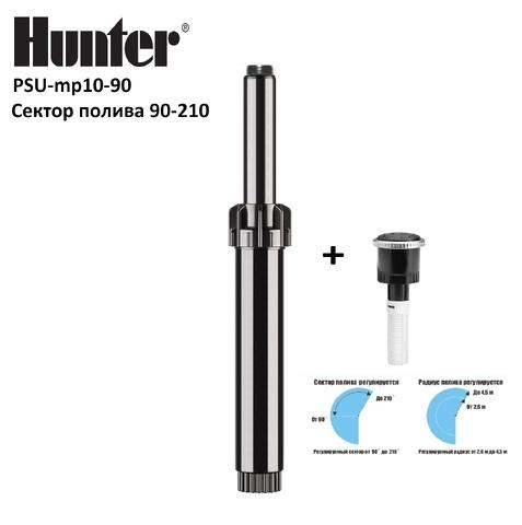 Дождеватель с насадкой Hunter PSU mp 2090 (4 - 6.3 m радиус), сектор полива 90° -210°