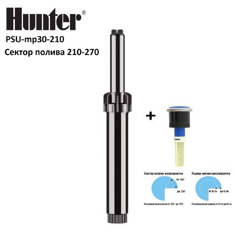 Дождеватель с насадкой Hunter PSU mp 30210 (6,5 - 9.1 m радиус), сектор полива 210° -270°