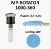 Сопло ротатор Hunter МР 1000 (радиус от 2.5 до 4.6 м, сектор 360°)