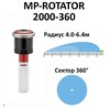 Сопло Hunter МР 2000 (радиус от 4.6 до 6.4 м, сектор 360)
