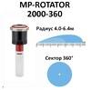 Сопло ротатор Hunter МР 2000 (радиус от 4.6 до 6.4 м, сектор 360°)