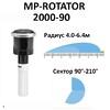 Сопло Hunter МР 2000 (радиус от 4.6 до 6.4 м, сектор 90-210)