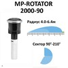 Сопло ротатор Hunter МР 2000 (радиус от 4.6 до 6.4 м, сектор 90°-210°)