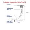 Дождеватель PROS-04-CV, Н=10см (без сопел) с антидренажным клапаном Hunter